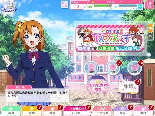 Love Live! School idol festival - u97f3u6a02u7bc0u594fu904au6232 7.1.0 screenshots 20
