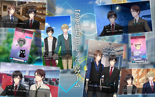 SecondSecret ‐「恋を読む」BLノベルゲーム‐- screenshot thumbnail