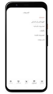 Download قهوة أثيل For PC Windows and Mac apk screenshot 5