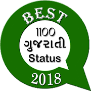 Best 1100 Gujrati Status