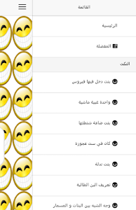 نكت قوية جدا screenshot 2