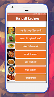 ALL Bengali Recipes in Hindi - náhled