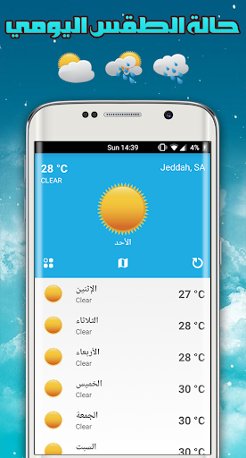 حالة الطقس اليومي 1.1 screenshots 4
