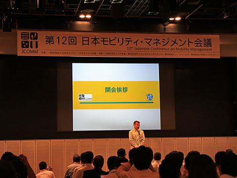 第12回 日本モビリティ・マネジメント会議 その5