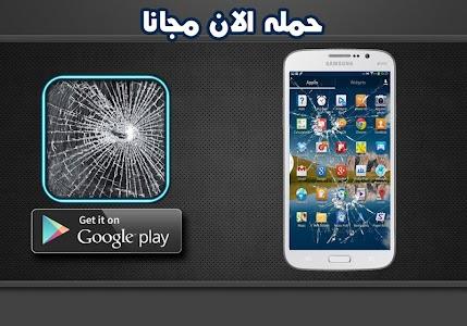 خدعة الشاشة المكسورة - مقلب screenshot 1