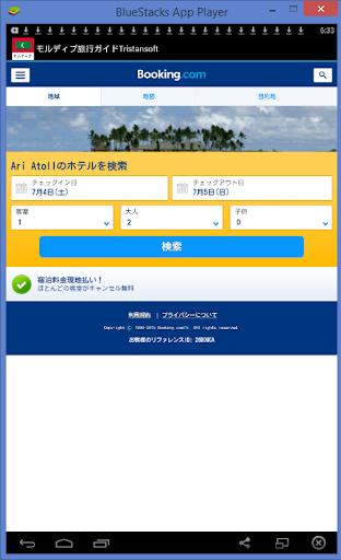 免費下載旅遊APP|モルディブ旅行ガイドTristansoft app開箱文|APP開箱王