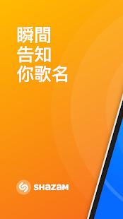 Shazam - 搜尋音樂 Screenshot