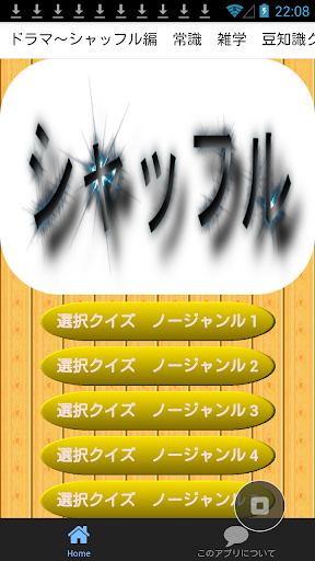 ドラマ~シャッフル編 常識 雑学 豆知識クイズ