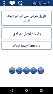 Urdu to Arabic Learning with Audio - náhled