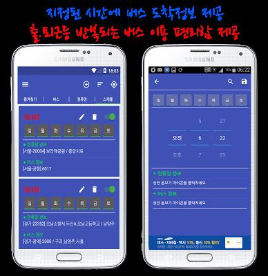 양산버스 스마트 - screenshot