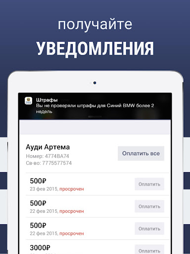 Штрафы ГИБДД официальные (ПДД) app (apk) free download for Android/PC/Windows screenshot
