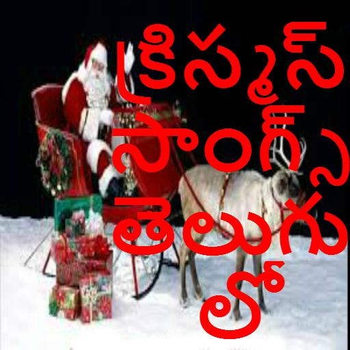 Christmas Telugu Songs