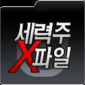 주식 세력주 X-File(실적은 종교다),주식,엑스파일