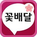 전국 꽃배달 서비스 플라워플러스
