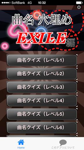 曲名穴埋めクイズ・EXILE編 ~タイトルが学べる無料アプリ