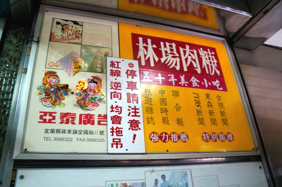 宜蘭美食推薦【林場肉羹】羅東火車站50年小吃