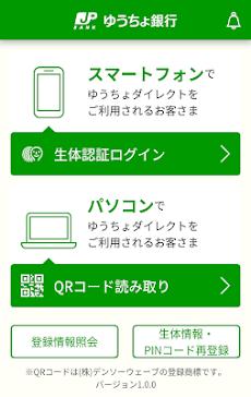 ゆうちょ認証アプリのおすすめ画像1