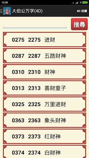 u5927u4f2fu516c 4Du4e07u5b57 1.1.0 screenshots 1