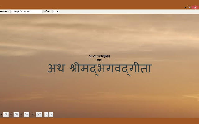 Bhagavad gita chrome web store presentation of srimad bhagavad gita with chanting sanskrit text roman transliteration and english translation fandeluxe Image collections