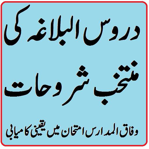 Tauzeeh-ul-Balagha sharah Duroos-ul-Balagha pdf - Apps on Google Play