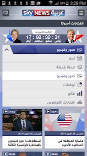 Sky News Arabia Screenshot 8