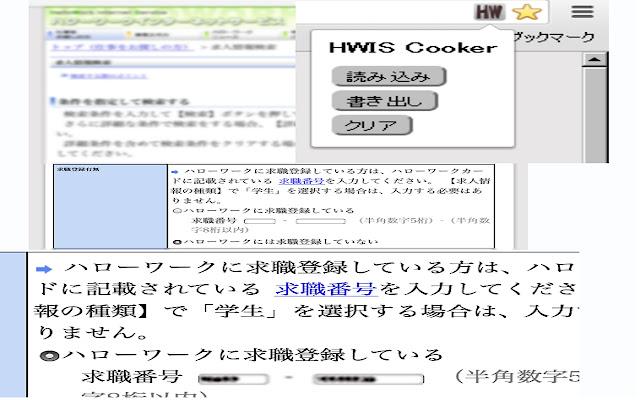 HWISCooker