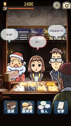關東煮店人情故事3 ~聖誕之夜降臨的奇跡~のおすすめ画像5