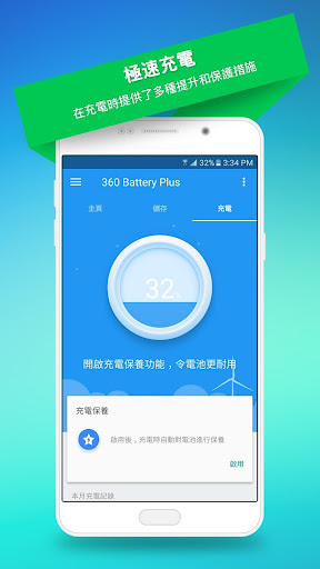 免費下載工具APP|360 Battery Plus - 省電工具 app開箱文|APP開箱王
