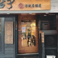 吳留手日式串燒居酒屋