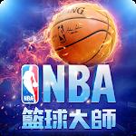 NBA籃球大師 1.8.0