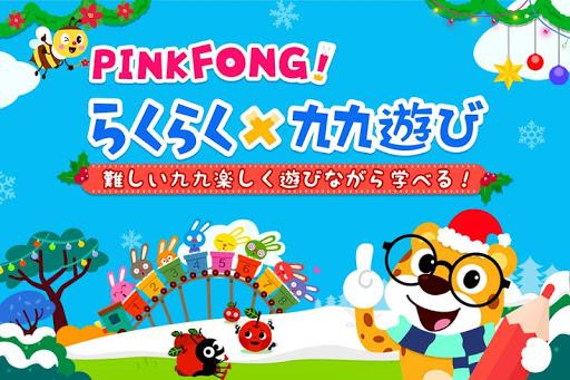 PINKFONG らくらく九九遊び - 子供向けの算数