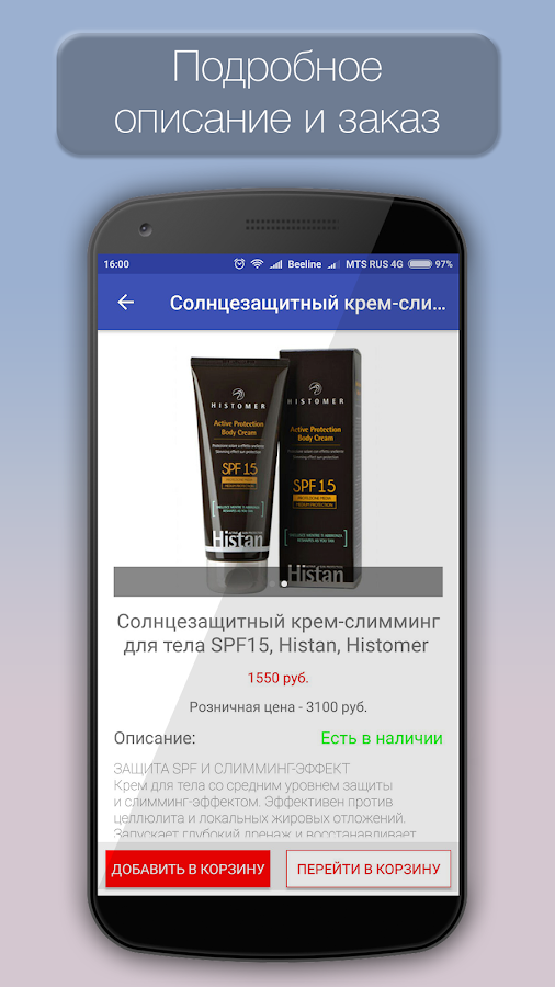 Cosmedex- screenshot