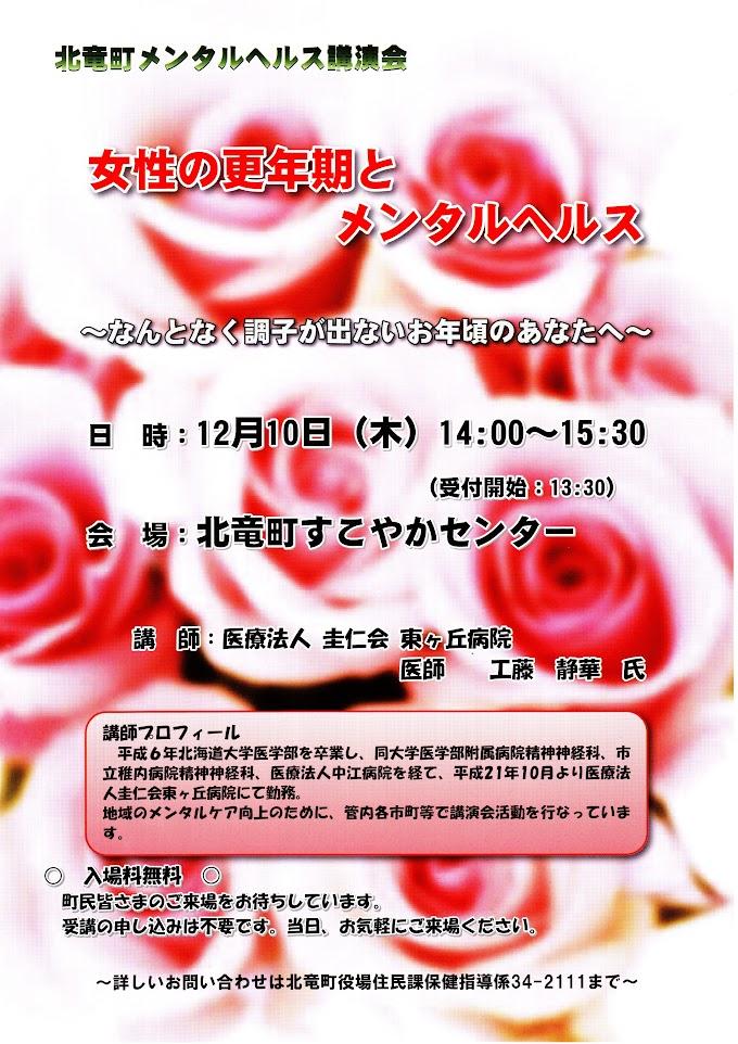 メンタルヘルス講演会