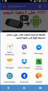 ‫علوم وتقنيات | Arabes1‬‎- screenshot thumbnail