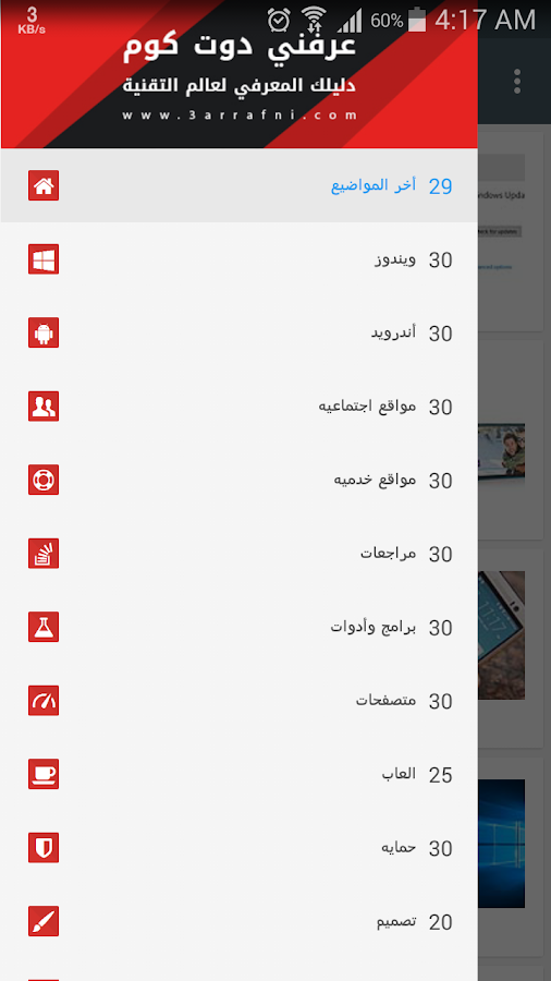 ‫عرفني دوت كوم‬‎- screenshot