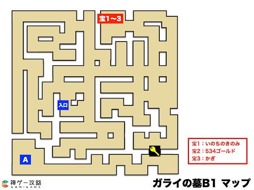 ドラクエ1_ガライの墓B1