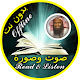 Adel al Kalbani Full Quran Read and Listen Offline for PC-Windows 7,8,10 and Mac 3