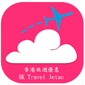 Hongkong Travel Jetso Guide