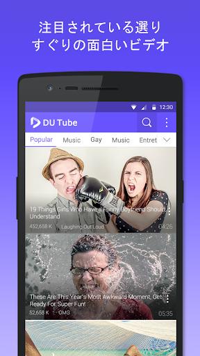 DU Tube – 注目の面白いビデオを