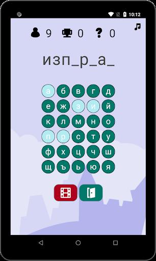 Hangman Bulgarian Slang screenshot 6