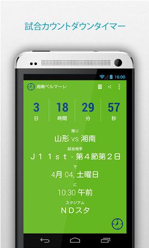 サッカー for 湘南