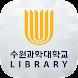 수원과학대학교 도서관