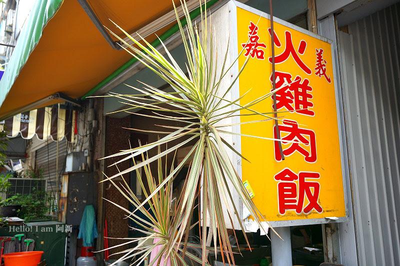 豐原嘉義火雞肉飯-1