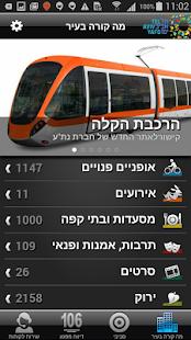 עיריית תל-אביב-יפו- screenshot thumbnail