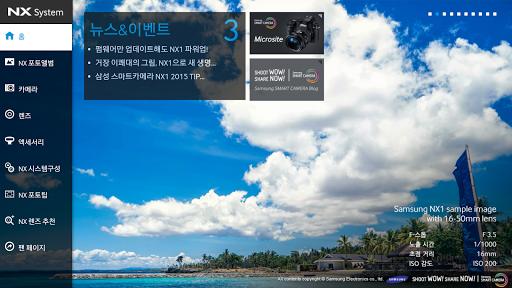 삼성 스마트카메라 NX