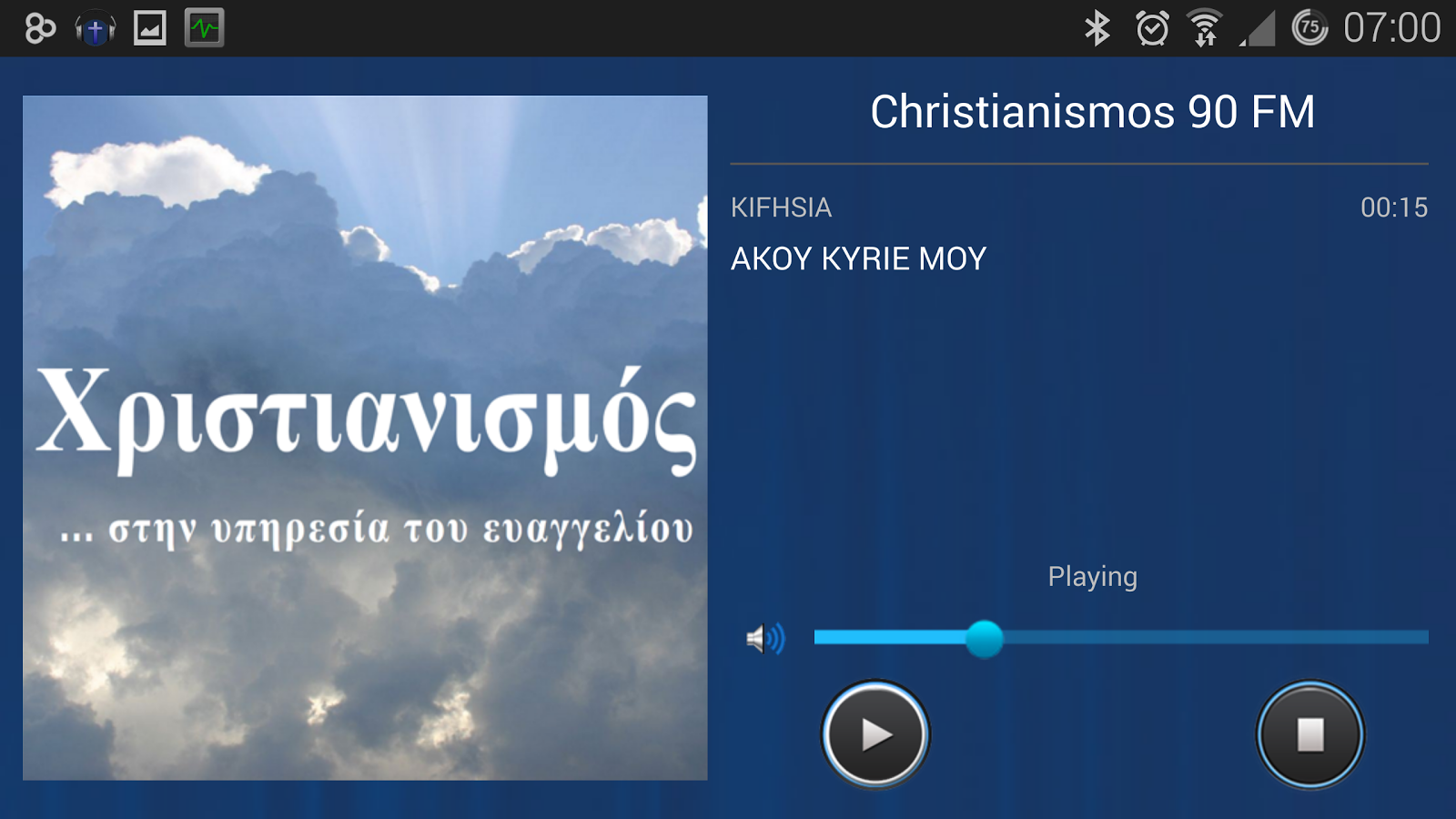 Christianismos Radio- screenshot