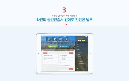 서울시 세금납부 for Tablet - náhled