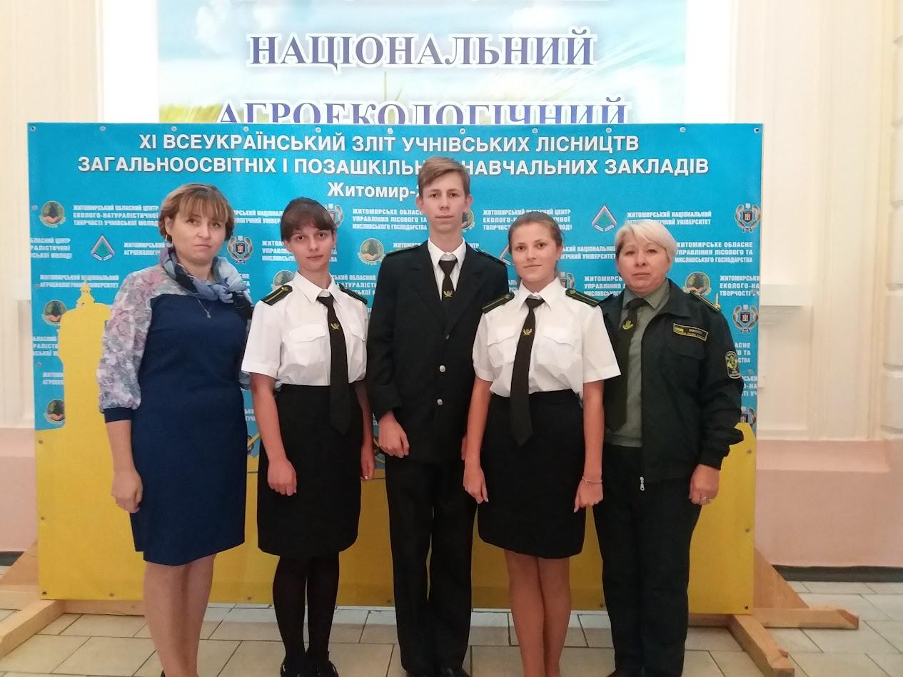 XI Всеукраїнський зліт шкільних лісництв