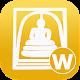 Thai Amulet Wiki Download on Windows
