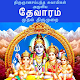 Download Thevaram - Mudhal Thirumurai (தேவாரம் - 1) For PC Windows and Mac